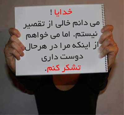 image result for لذت پاداش الهی